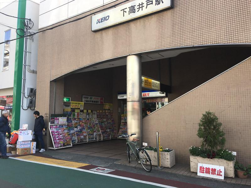 下高井戸駅のおすすめ不動産屋【...