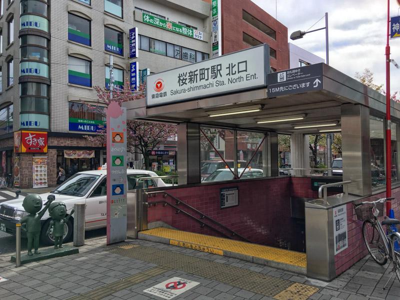 桜新町の風景