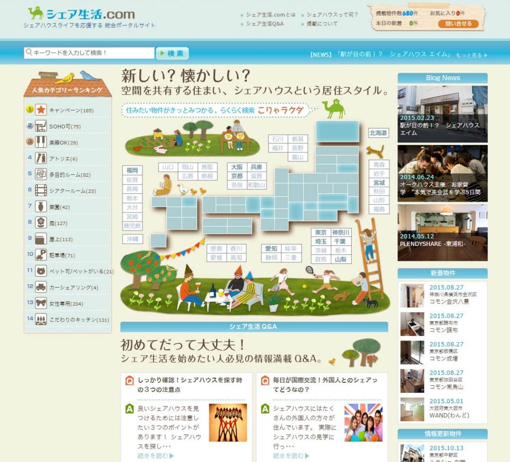 シェア生活.com