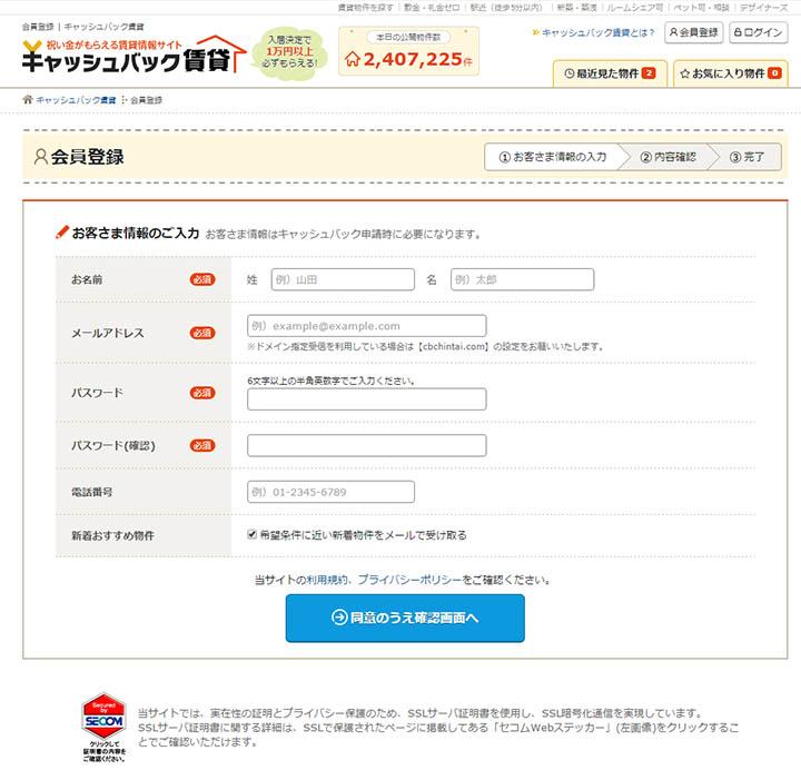 キャッシュバック賃貸の登録画面