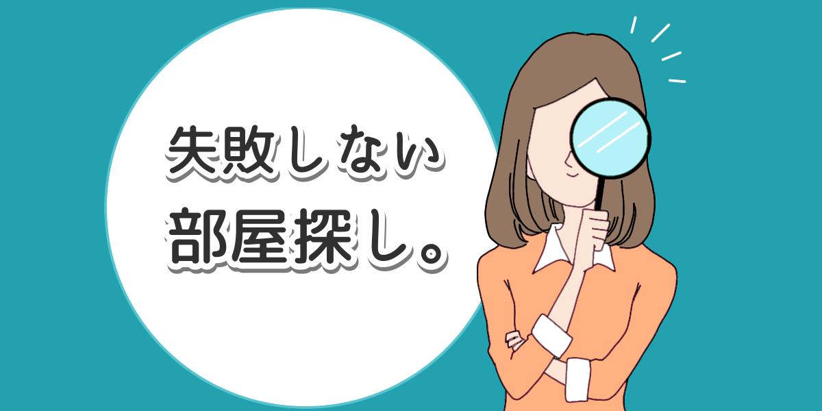 失敗しない部屋探しのイメージイラスト