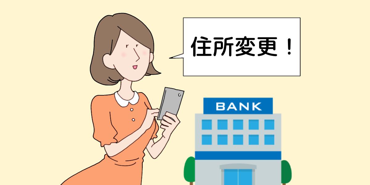 銀行の住所変更をする人のイラスト