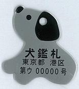 港区の犬の鑑札