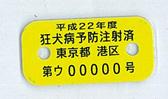 港区の狂犬病予防注射済票