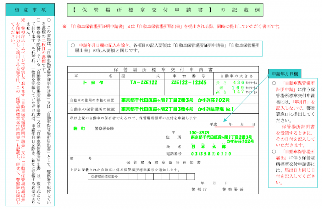 保管場所標章交付申請書の書き方例