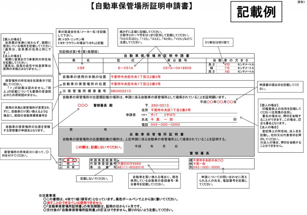 自動車保管場所証明申請書の見本