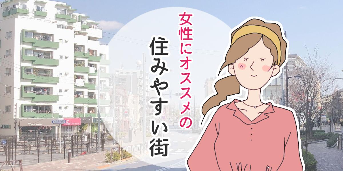 女性にオススメの住みやすい街ランキングのアイキャッチ