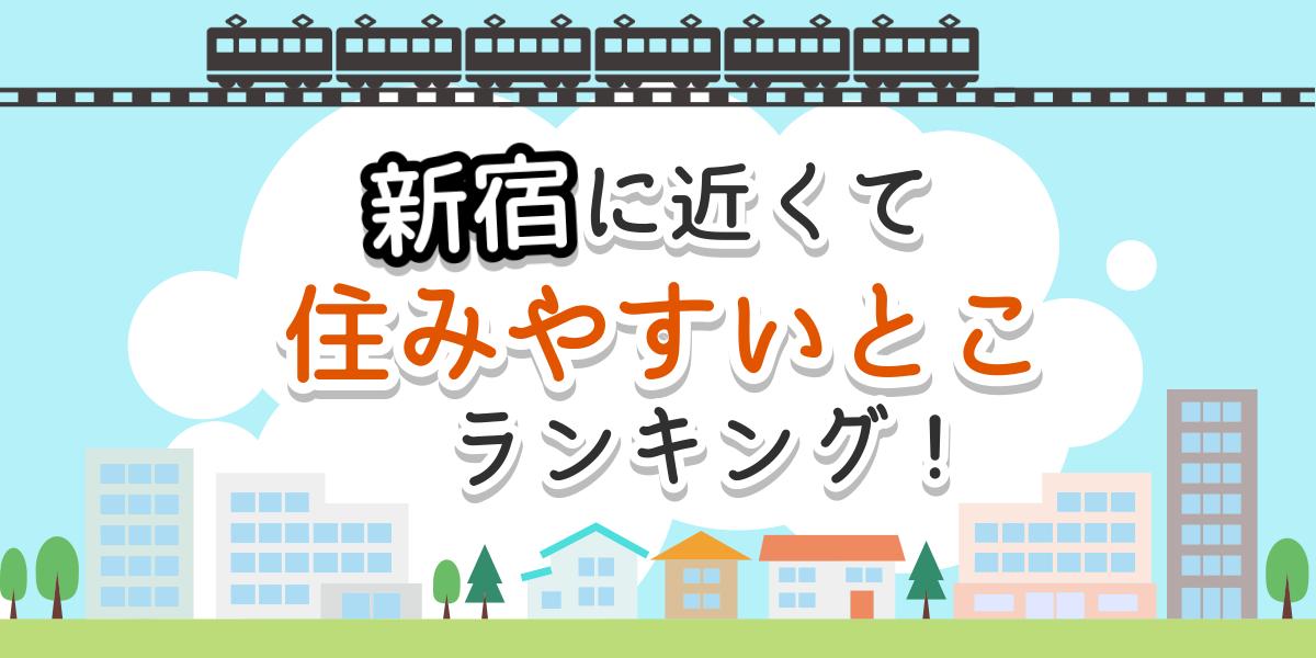 新宿周辺の住みやすい街ランキングのアイキャッチ