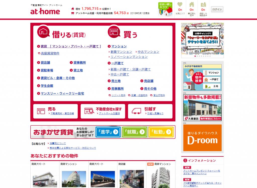 アットホームのトップページ