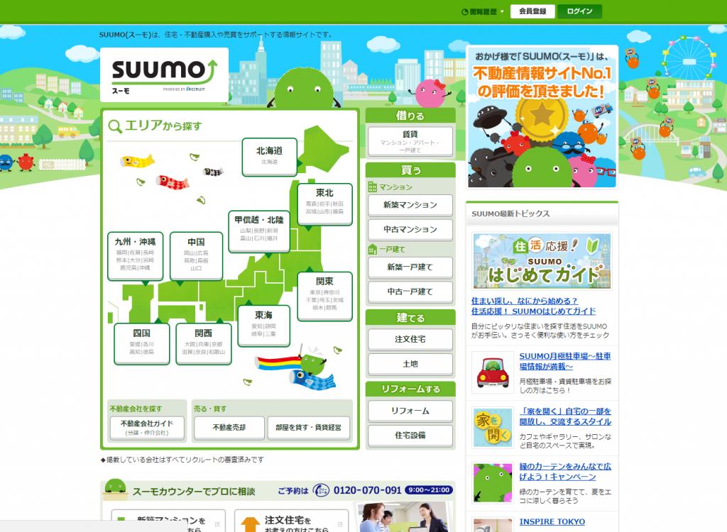 スーモのトップページ