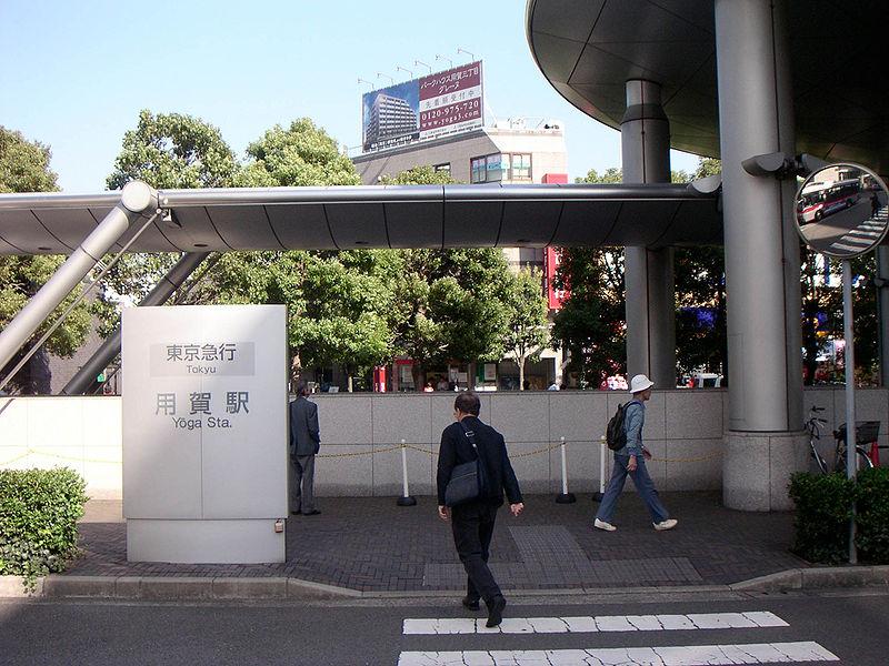 用賀駅の風景