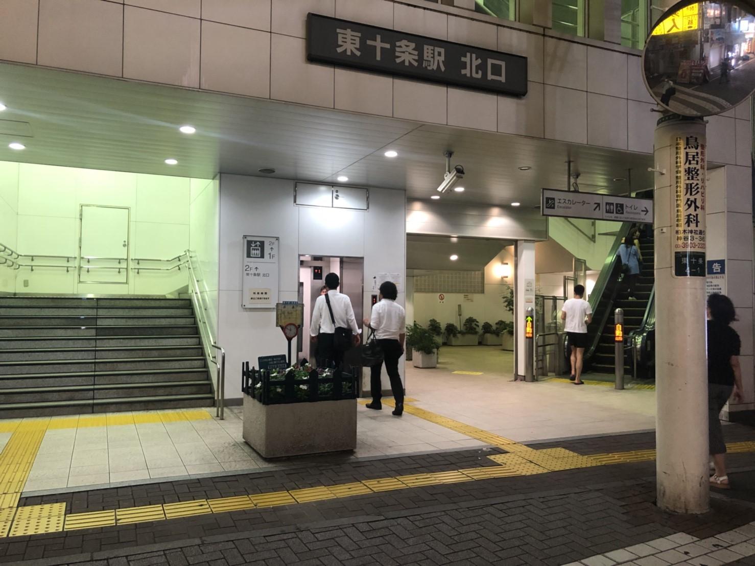 東十条駅北口