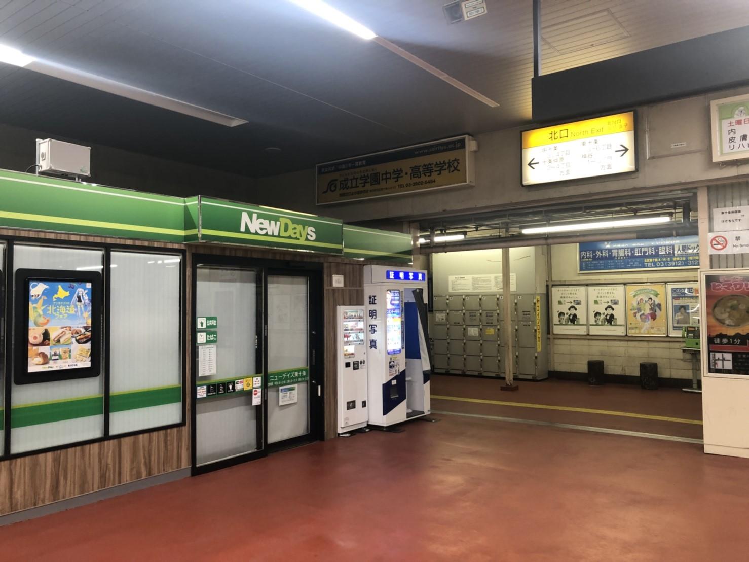 東十条駅北口ニューデイズ
