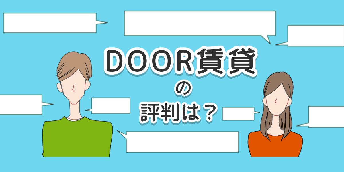 DOOR賃貸の評判のイメージイラスト