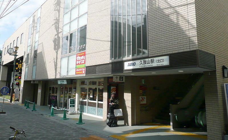 久我山駅の風景