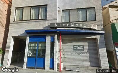 氷川台内科クリニック