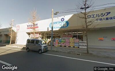 ウェルシア平塚八重咲店