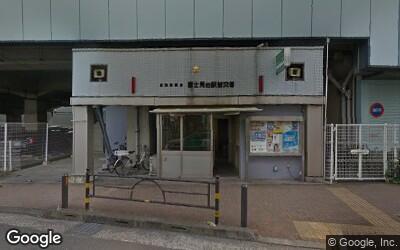 富士見台駅の交番