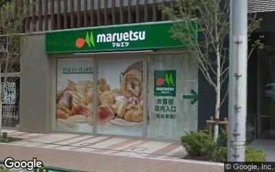 マルエツプチ 糀谷駅前店