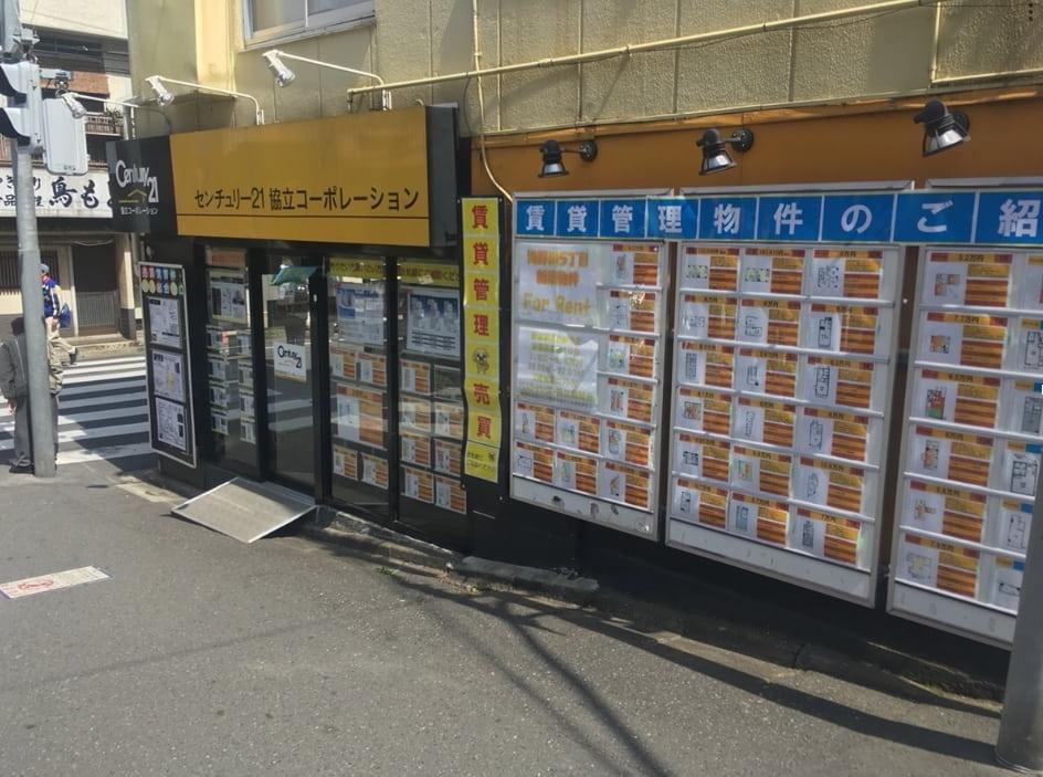 センチュリー21協立コーポレーション板橋東口店の外観