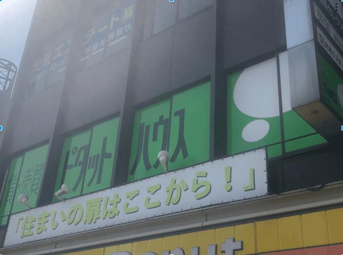北浦和駅西口徒歩5分