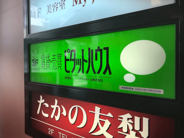 成増駅南口