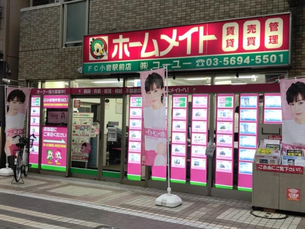 ホームメイトFC小岩駅前店 株式会社コーユー
