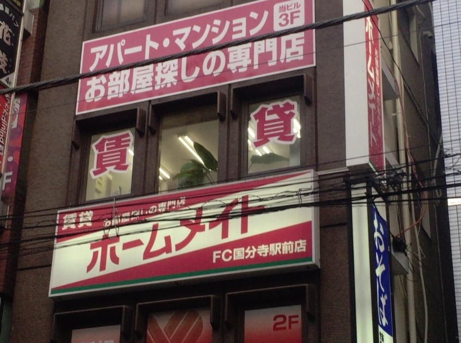 ホームメイトFC国分寺駅前店 株式会社ケイエムワイコーポレーション