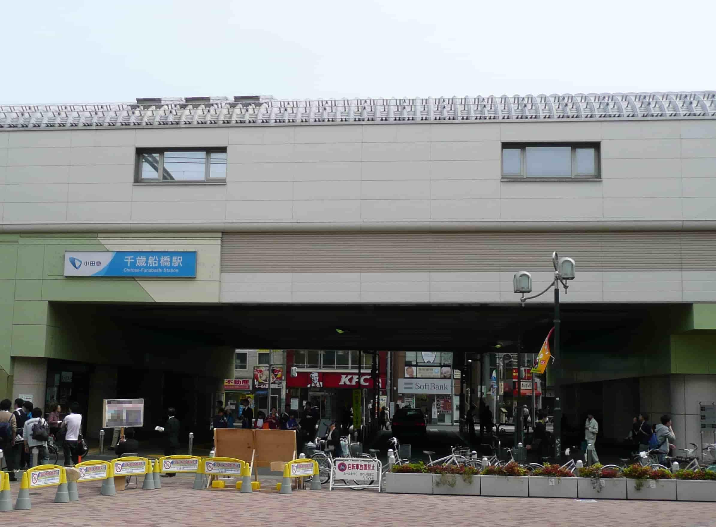 千歳船橋駅