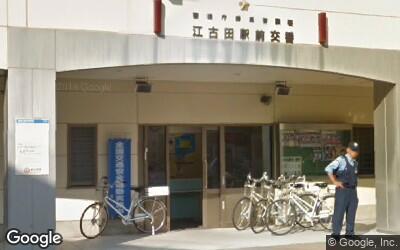 江古田駅前交番