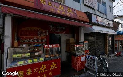 江古田の惣菜屋