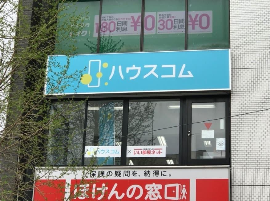 中野店の外観