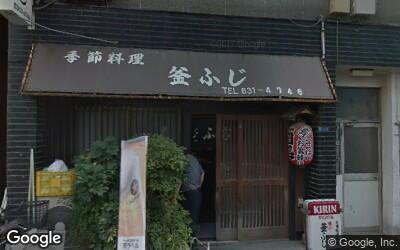 菊川の釜ふじ