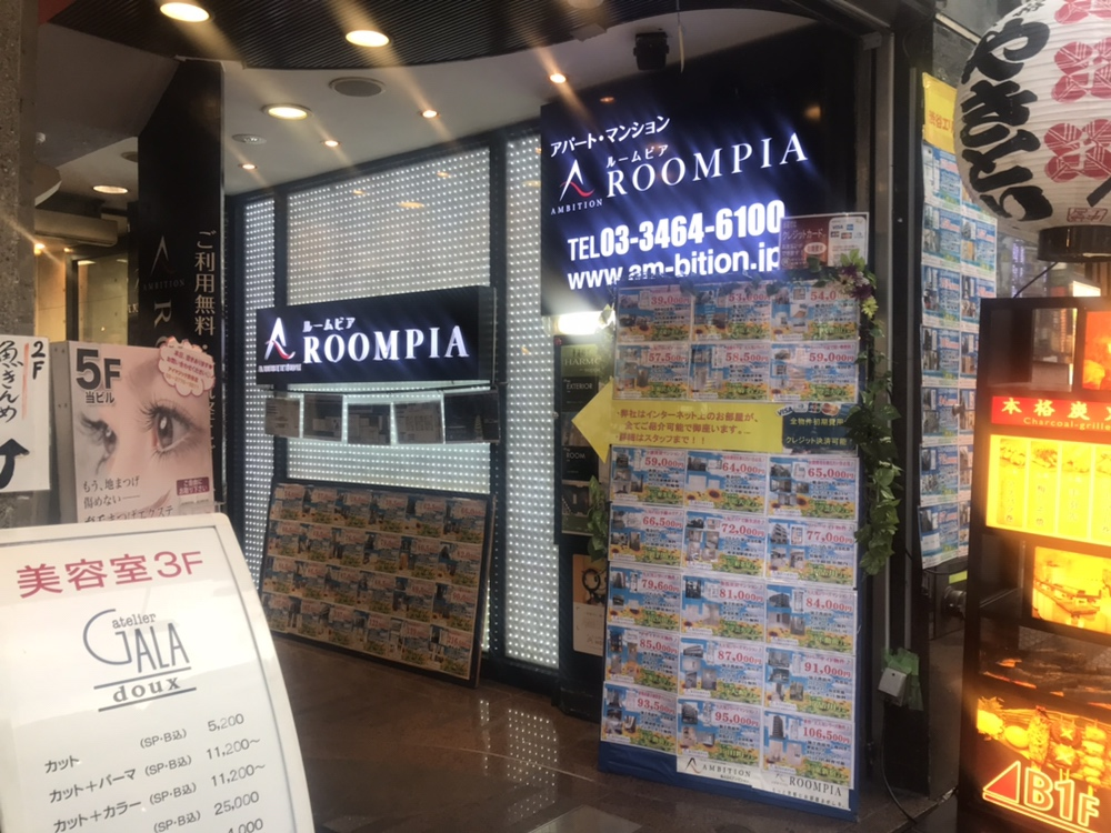 アンビション・ルームピア渋谷店の外観