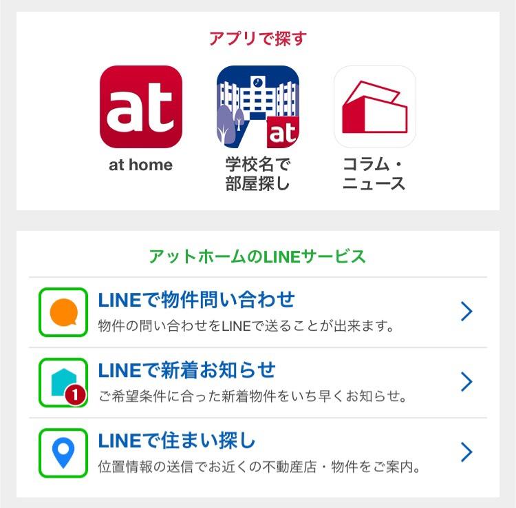 アットホーム LINEとアプリ