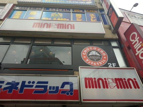 ミニミニ城南三軒茶屋店の外観