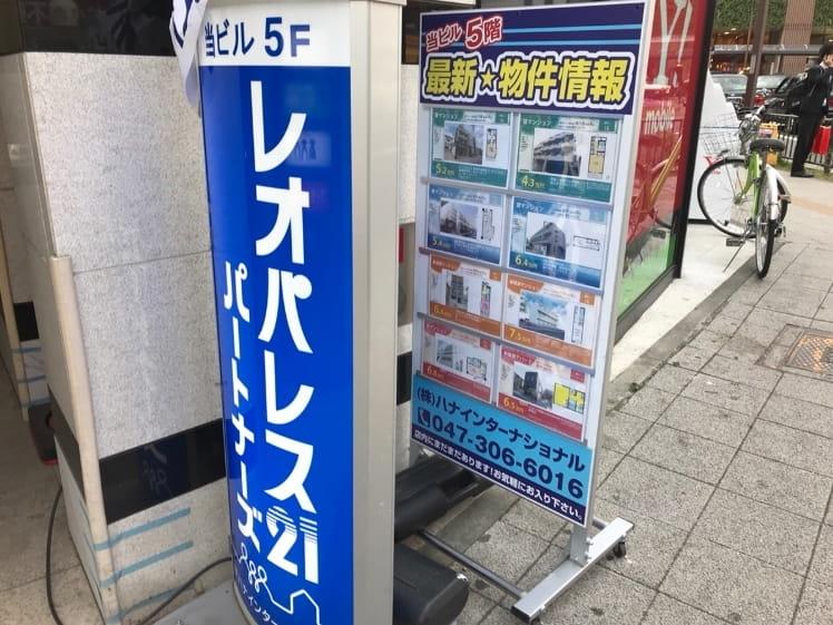 株式会社ハナインターナショナル浦安駅前店