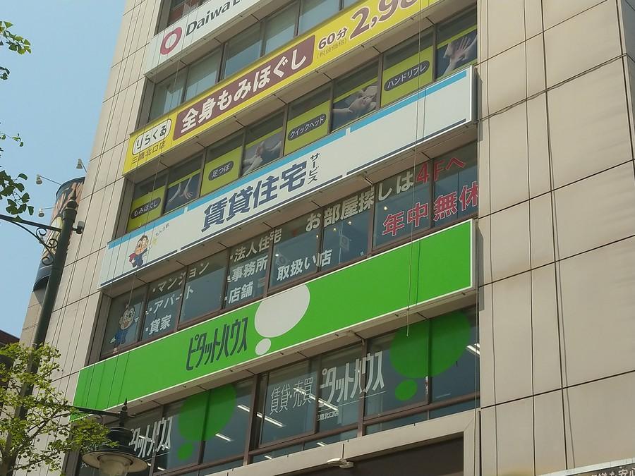 賃貸住宅サービスFC三鷹店の外観