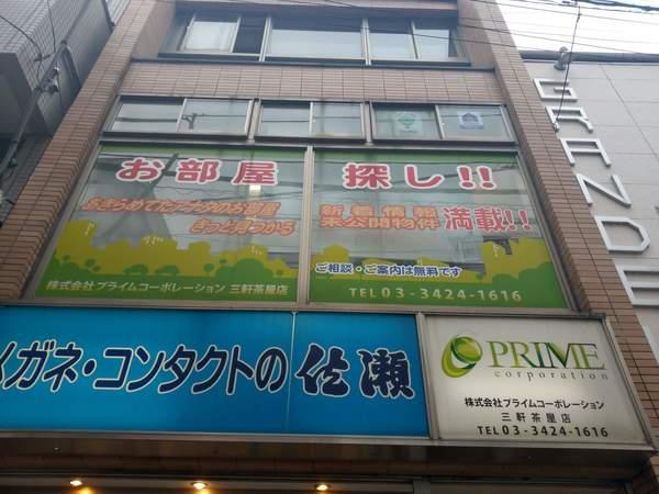 プライムコーポレーション三軒茶屋店の外観