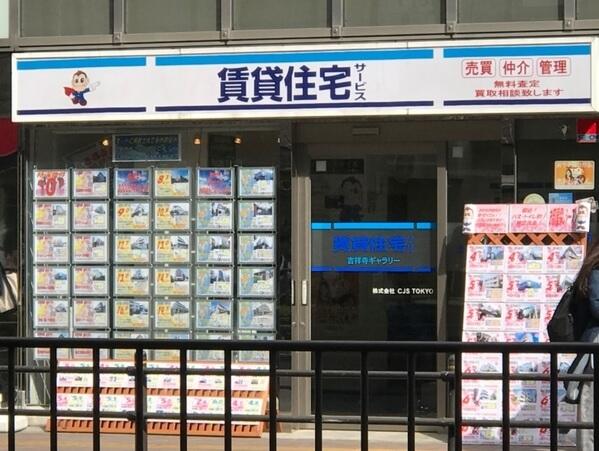 賃貸住宅サービス FC吉祥寺ギャラリーの外観