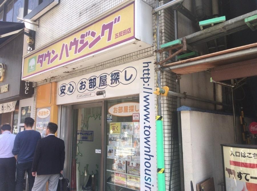 タウンハウジング五反田店の外観