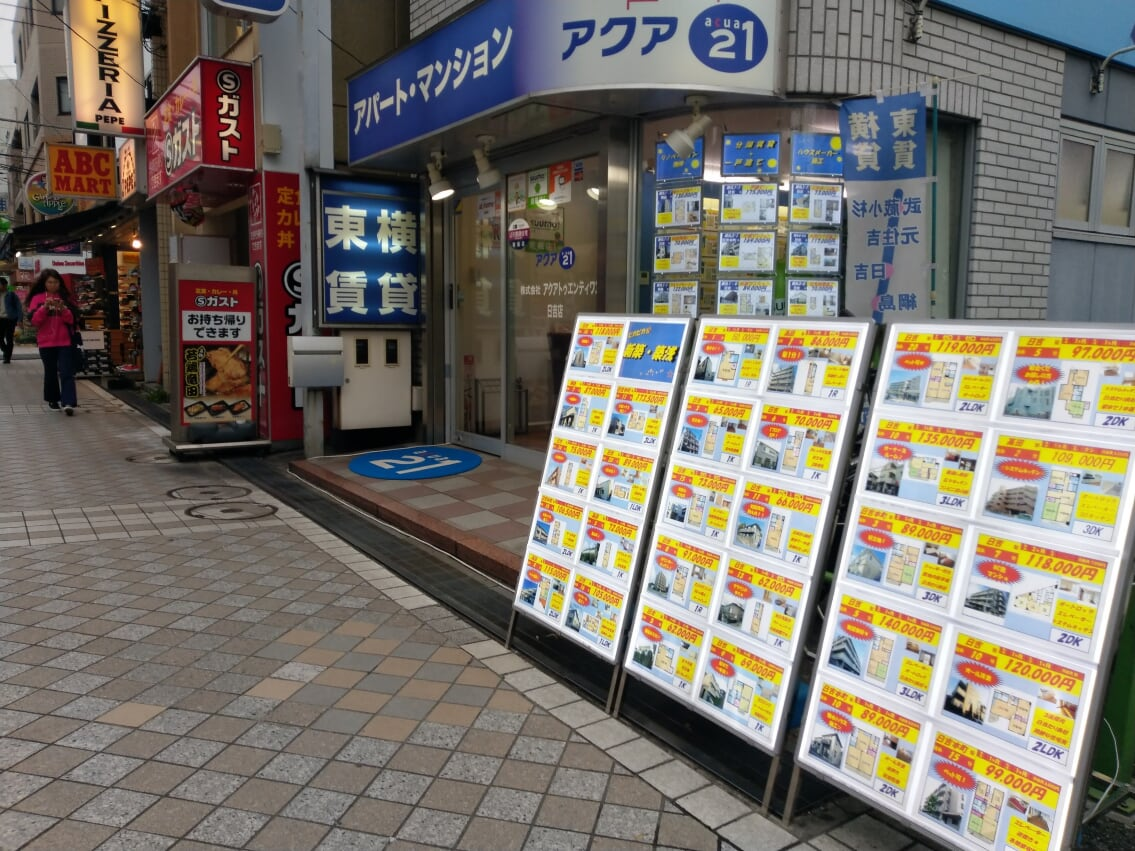 アクア21 日吉店の外観