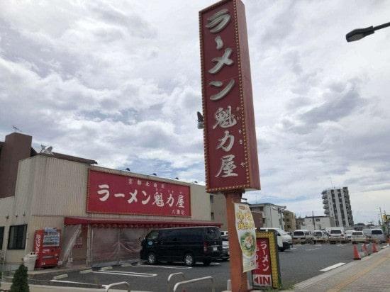 八潮駅近くのチェーン店