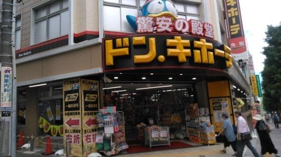 ドン・キホーテ藤沢店