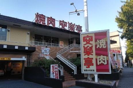 小竹向原駅近くの焼肉屋