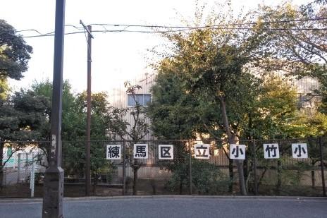 小竹向原駅近くにある区立小竹小学校