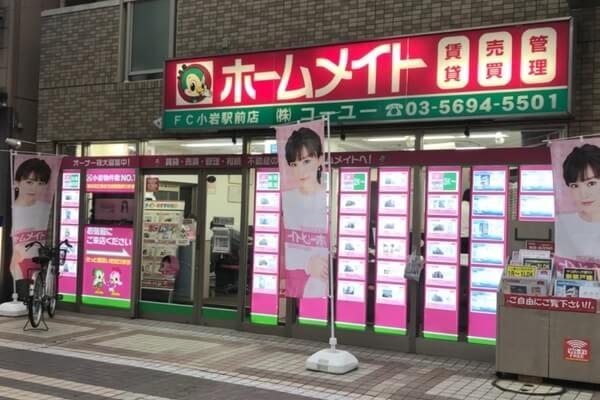 ホームメイトFC小岩駅前店の外観