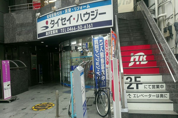 タイセイ・ハウジー藤沢営業所の外観