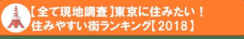 【すべて現地調査】東京に住みたい!住みやすい街ランキング【2018】