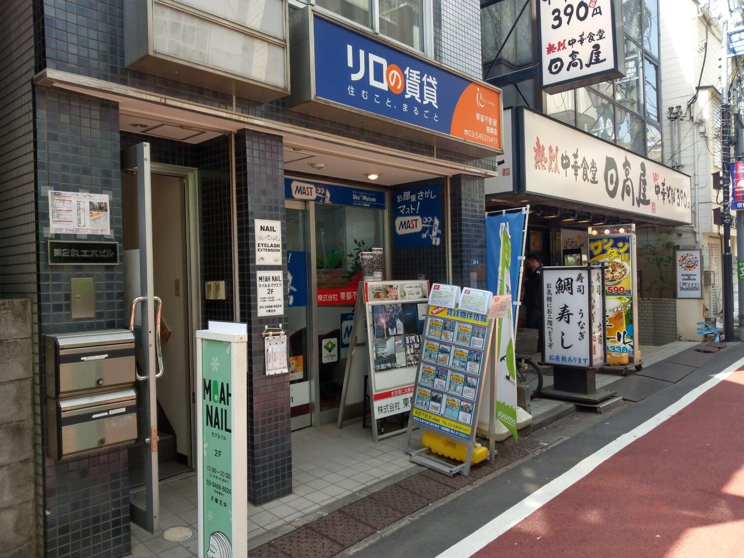 笹塚店の外観
